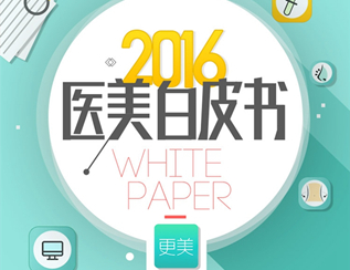 2016年中国医美市场规模预计达到7963亿