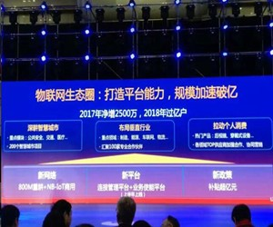 中国电信:2018年实现物联网用户过亿