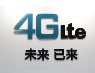 中国电信4G用户和终端销售均突破1亿 将建五大生态圈