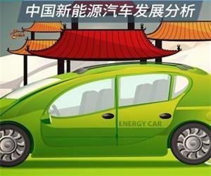 【干货】中国新能源汽车发展分析