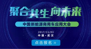 2017中国新能源商用车应用大会11月闪亮呈现