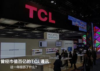 曾经市值百亿的TCL通讯,国内国外皆兵败如山