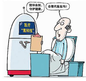 人工智能+医疗 别在风口燃虚火