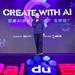 百度王海峰:AI将是未来人类生产力提升的重要基础
