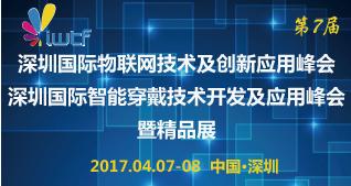 深圳国际物联网技术及创新应用峰会