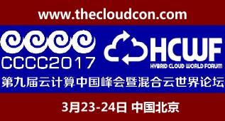 三月2017混合云世界论坛将开幕