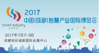 第二届中国(成都)智慧产业国际博览会