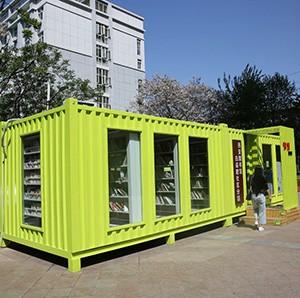 西安街头现集装箱智能图书馆