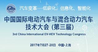 第三届中国国际电动汽车与混合动力汽车技术大会概况