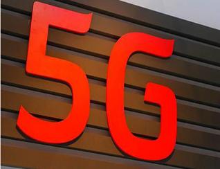 5G重大利好:工信部批复新增5G技术试验用频
