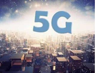 2025年全球5G连接将达14亿