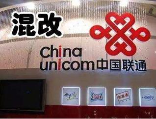 中国联通混改获放行 股票激励豪出8.48亿股