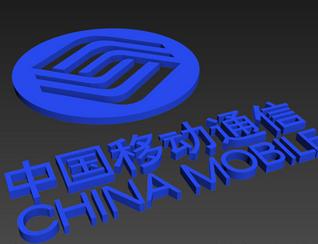 中国移动国际公司巴西子公司正式成立