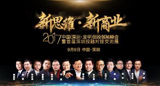 """""""新思维 新商业""""2017中国(深圳·龙华)创投领袖峰会"""