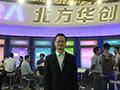 北方华创微电子副总裁李补忠:降本增效 产品优先
