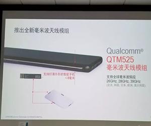 高通推出第二代5G射频前端方案