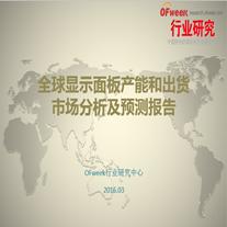 全球显示面板产能和出货市场分析及预测报告