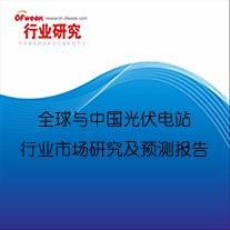 全球与中国光伏电站行业市场研究及预测报告