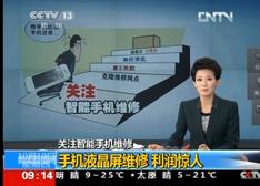 解密:央视曝三星手机暴利维修有失偏颇
