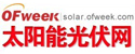 OFweek太阳能光伏网