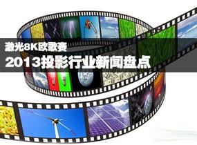 激光及8K新光源:2013投影行业新闻盘点
