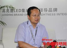 """晶科电子肖国伟:LED""""联姻""""EMC模式将面临更大挑战"""