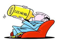 """又见""""补贴潮"""" 2013年东莞市发放高额LED工程补贴"""