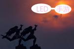 """新海宜募资""""不务正业"""" LED、手游热点概念逐个追"""