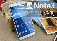 三星Galaxy Note3国行版详尽评测(图文)