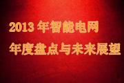 2013智能电网行业年度盘与未来展望