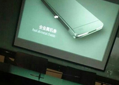 中国自主手机系统终端首度曝光:为何是全金属?
