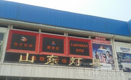 灯具市场更具规模,据走访发现,济南市现有三个灯具市场:中恒,白鹤