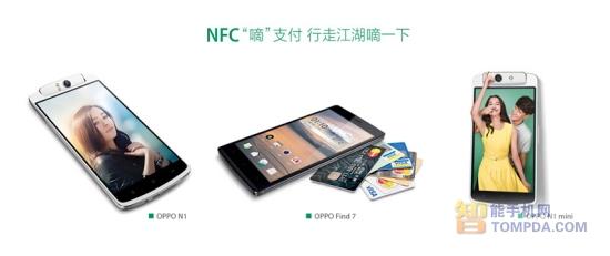 OPPO实现一卡通手机NFC支付35城互联互通