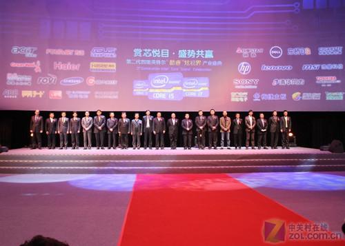 第二代智能英特尔酷睿处理器产业盛典