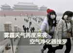 雾霾天气再度来袭 大品牌空气净化器评测(图文)