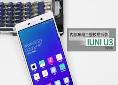 【拆解】IUNI U3首发拆解:国产2K强机是否值得期待?
