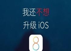 对比嵌入式 iOS 8操作系统你不知道的功能详解