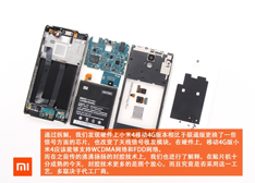 小米4移动4G版拆解:点胶了吗?做工真不如华为荣耀6吗?