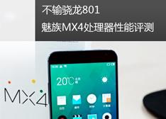 魅族MX4性能评测:MT6595逆袭骁龙801 剑指海思麒麟925