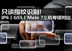 Mate7/iPhone6/三星S5指纹识别性能大对比:MX4 pro值得期待?