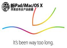 苹果发布会前瞻:不输iPhone6/iPhone6 Plus的产品盛宴