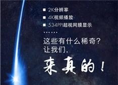 【曝光】阿里YunOS旗舰配置将横空出世 秒杀MX4/MX4 Pro?