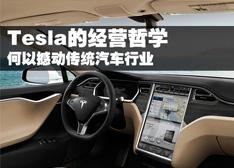 【深度解析】特斯拉何以撼动传统汽车行业