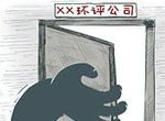 """""""影子环评师""""内幕大揭秘:全国五千环评师违规高达16%"""