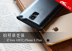 机皇拍照对决 三星Note4对比iPhone6 Plus谁能给你最美的