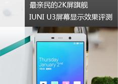 2K屏旗舰IUNI U3屏幕评测:魅族MX4 Pro光环下的低调