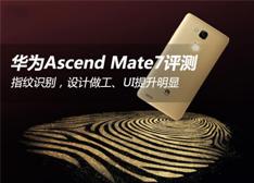 Mate7高配版评测报告:华为最好的旗舰 商务人士首选