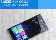 飞利浦I966首发评测:2K屏骁龙801 先魅族MX4首搭YunOS 3.0
