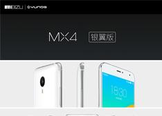 最热国产机TOP6:魅族MX4添银翼版 华为Mate7大气奢华