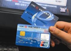 """你的银行卡换""""芯""""了吗?"""